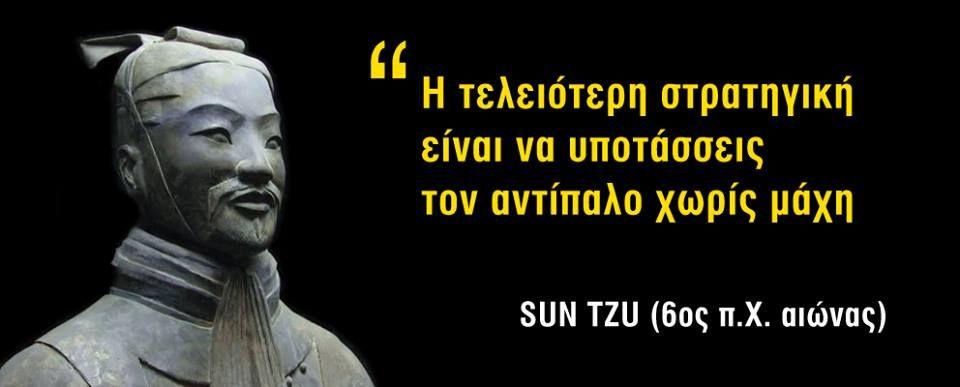 2019-12-12 Sun Tzu
