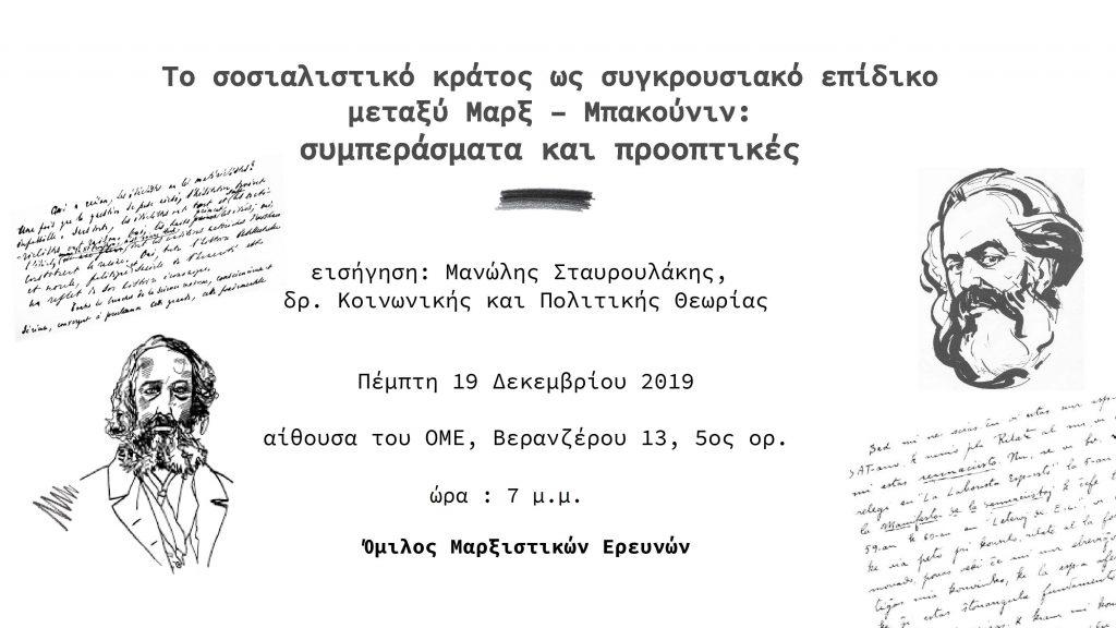 2019-12 ekdilosi marx bakunin