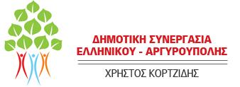 ΚορτζίδηςΛόγκο