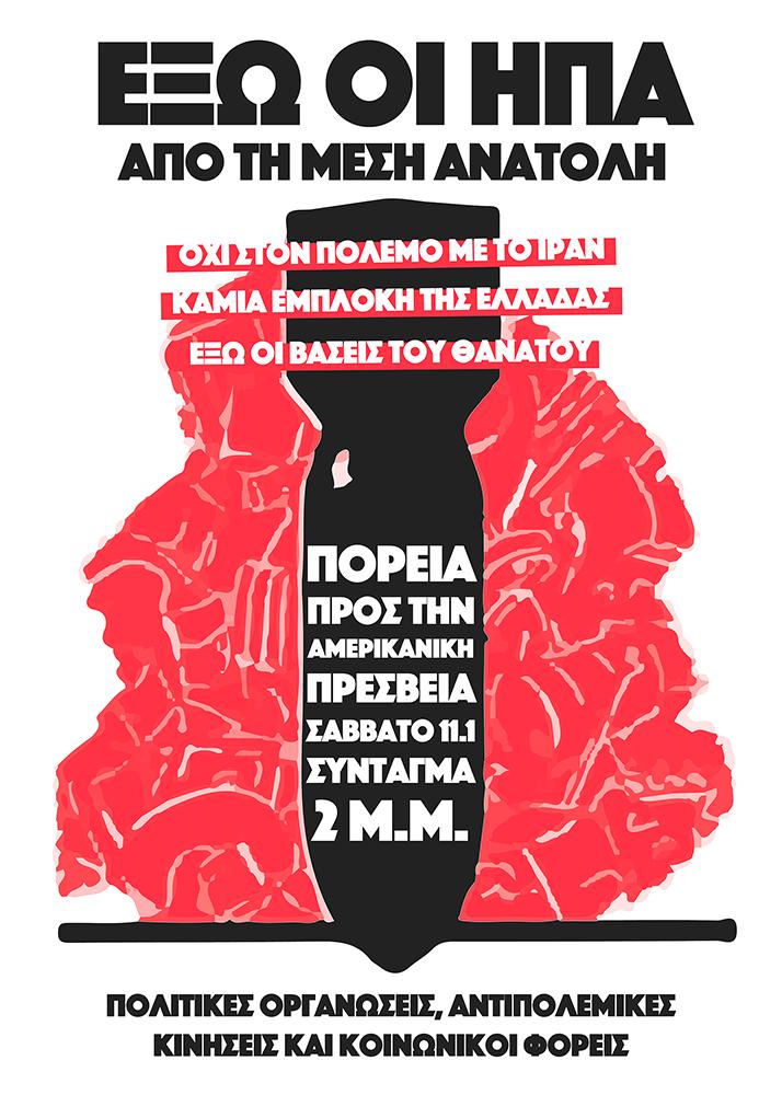2020-01-09 Afisa antipolemiki