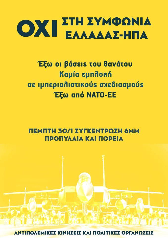 2020-01-28 antiwar_baseis2