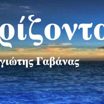 Orizontas_Gavanas_small