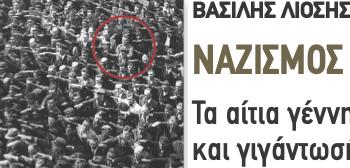 Liosis_Nazismos_dt