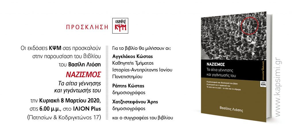 2020-03-06 ΠΡΟΣΚΛΗΣΗ ΒΙΒΛΙΟ 4