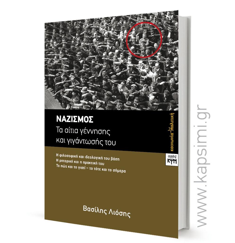 2020-03-14 ΒΙΒΛΙΟ Nazismos