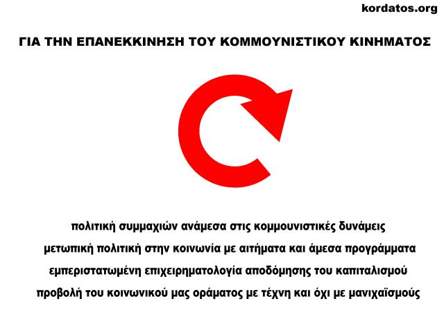 λιοσησ_κορονοιος_στρατηγικηΚΚ