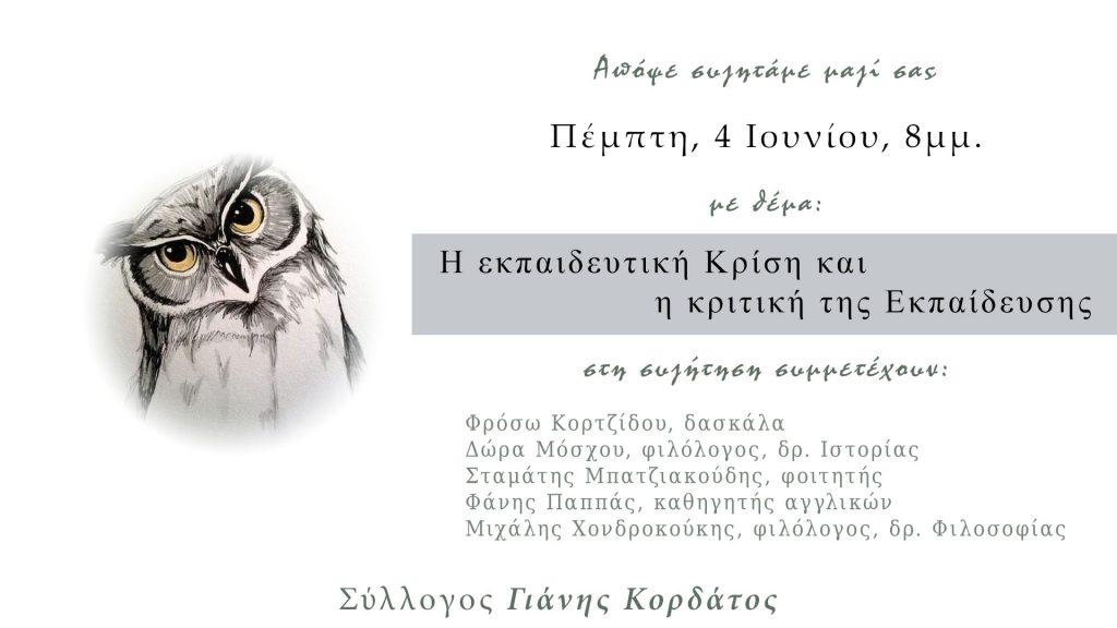 ekdilosi paideia June 2020-2