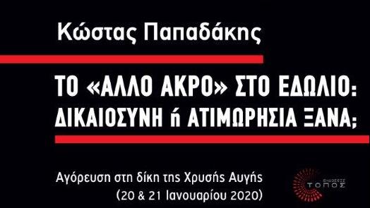 TO_ALLO-AKRO_STO_EDWLIO_PAPADAKHS