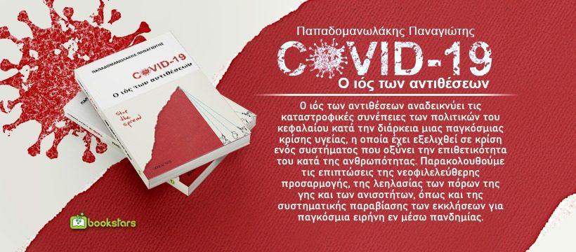 covid19_βιβλίο