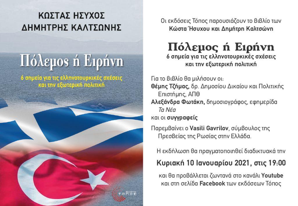 PROSKLHSH_POLEMOS H EIRHNH 10-1-21
