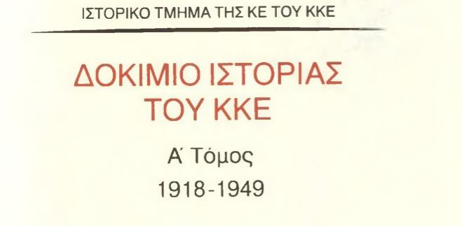 DokimioIstoriasKKE_A_tomos_1918-1949