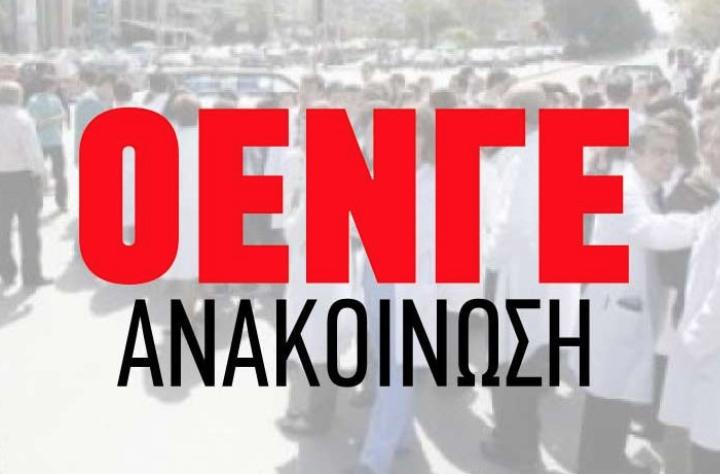 oenge_anakoinosi