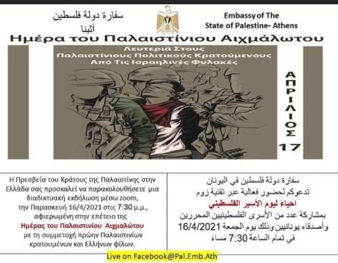 ΠαλαιστίνηΠρεσβείαΕκδήλωση