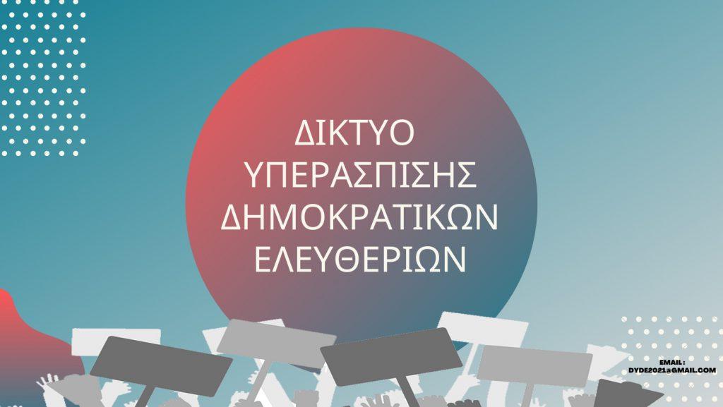 logo_diktyo_dimokratikon_eleutherion