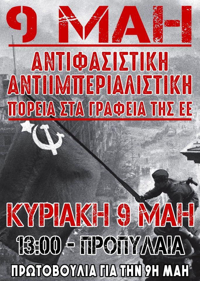 αντι-ιμπεριαλιστική_διαδήλωση