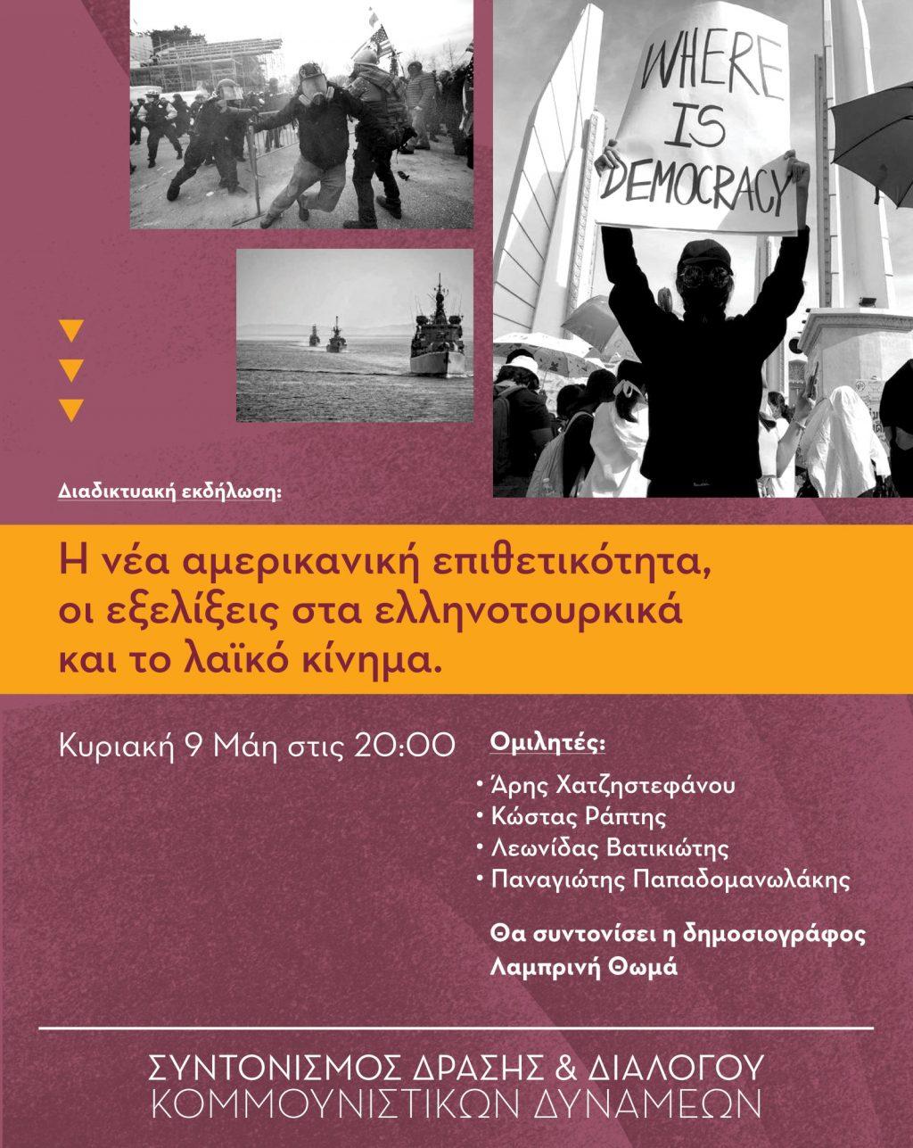 κομμ-συντ_ελληνοτουρκικα