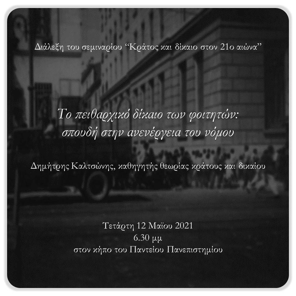 πρόσκληση-πειθ.-δίκαιο-φοιτητών-1