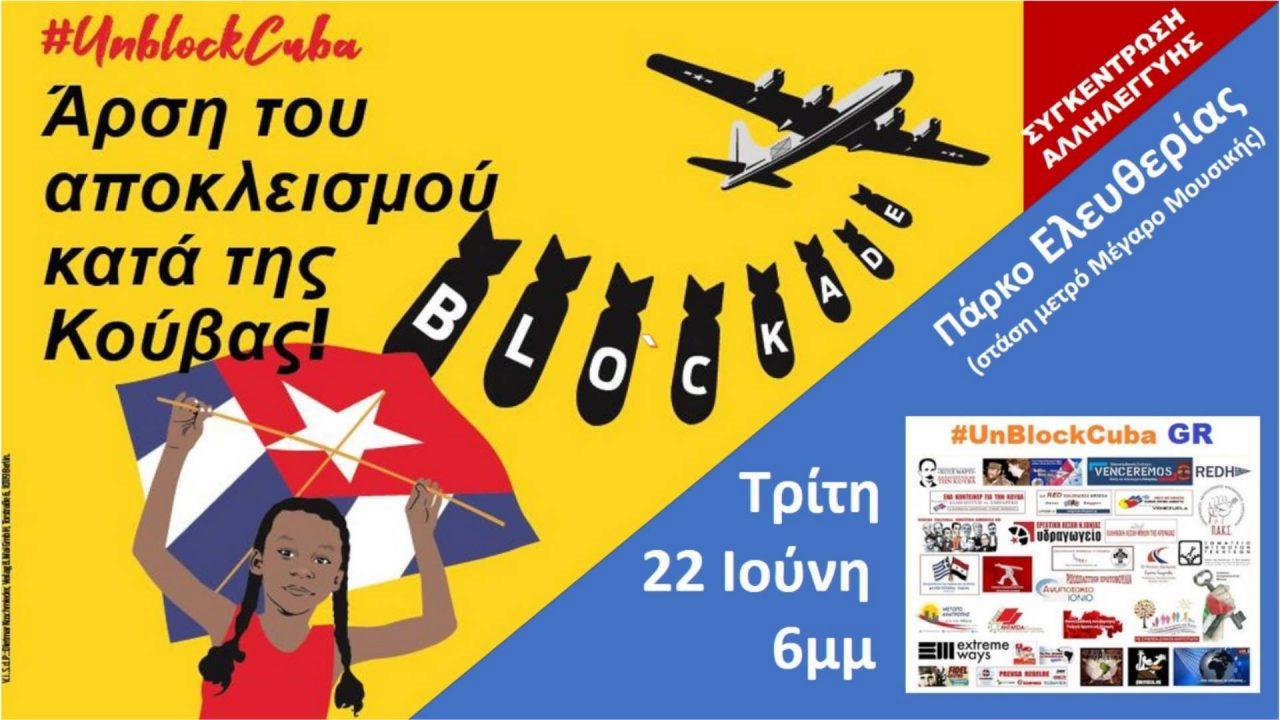 εκδήλωσηΕμπάργκοΚούβα