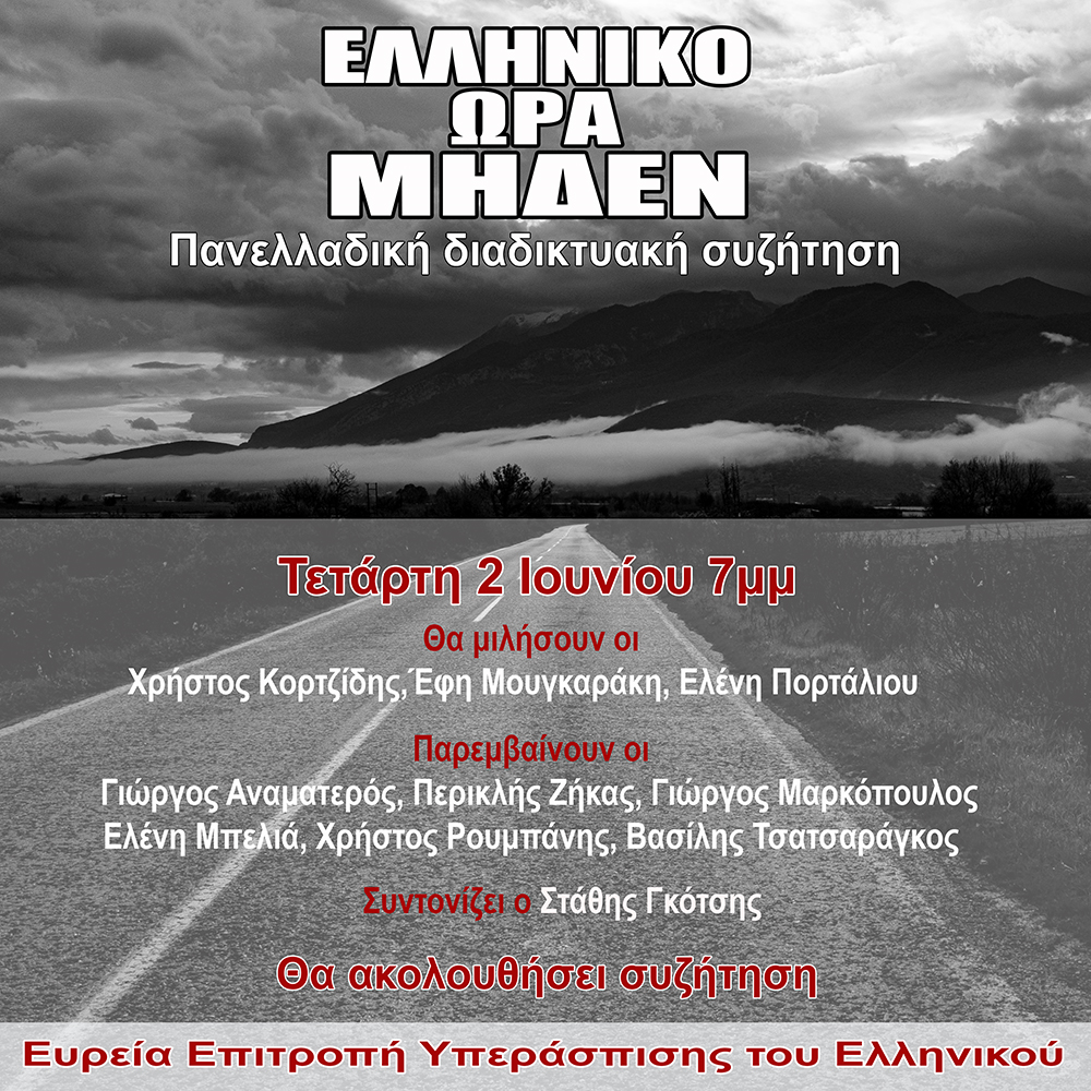 ELLHNIKO-ORA-MHDEN