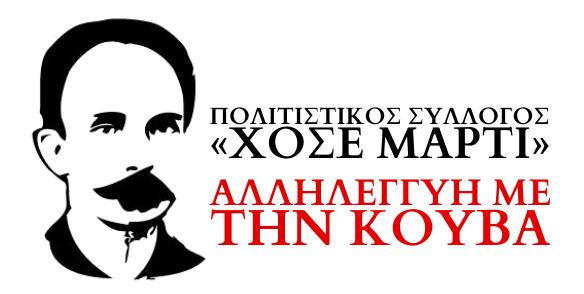 logo_jose_marti