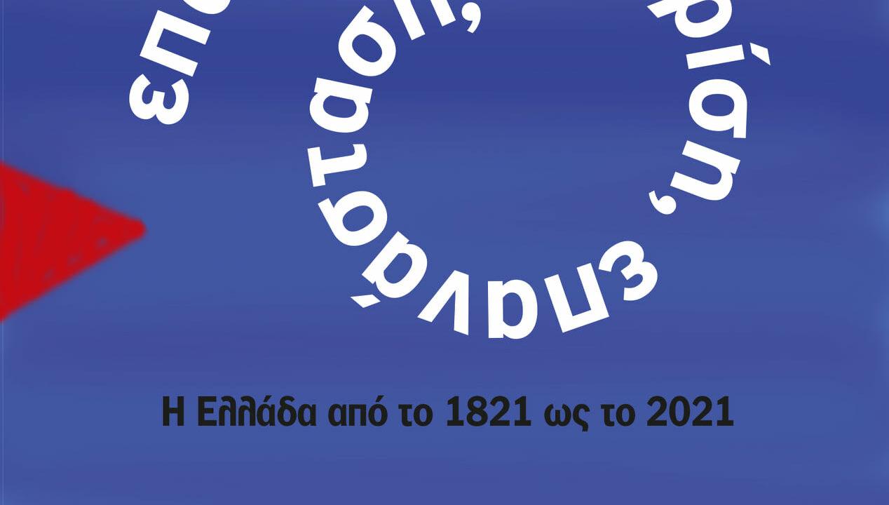246569521_10227610292541779_6514240871440187903_n