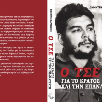 COVER CHE ANAPT[1]
