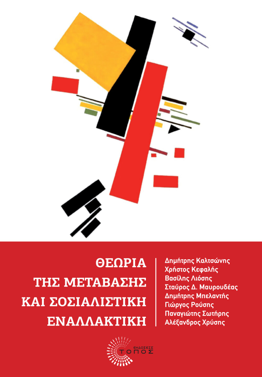 cover_metavasi_front
